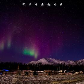 摄影 空中/夜空中最亮的星