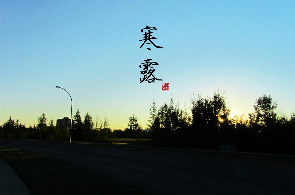 <em>寒露</em>-+二十四节气,+风景