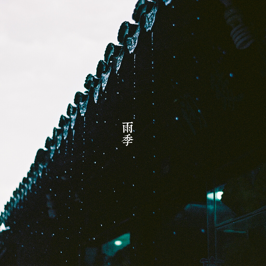 屋檐下的雨滴  (原创诗) - 易不易 - 易不易的博客