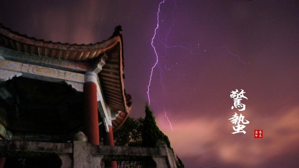 4875,天气转暖启春雷(原创) - 春风化雨 - 春风化雨的博客