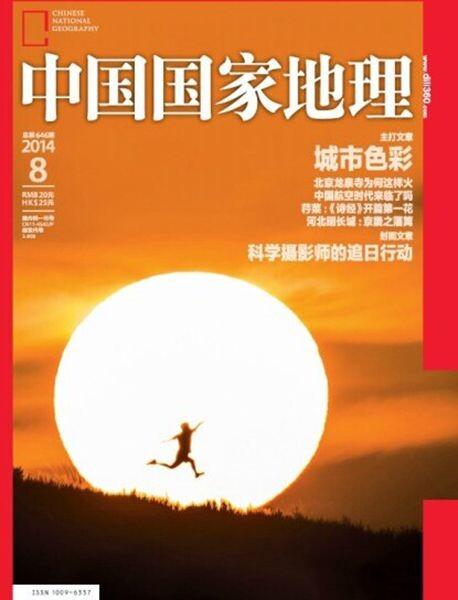 8月 中国国家地理 封面专题 追日行动